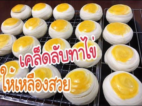 เคล็ดลับทาไข่หน้าขนมเปี๊ยะให้เหลืองสวย - วันที่ 24 Dec 2016