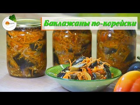 """Баклажаны по корейски  на зиму — самый вкусный рецепт """"пальчики оближешь"""" (korean-style Eggplant)"""