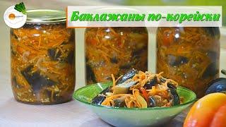 Баклажаны по корейски  на зиму — самый вкусный рецепт