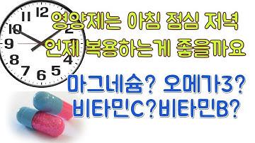 복용하는 영양제가 너무 많은데 어떻게 복용해야 할까요??? (식전, 식후, 취침전?? 아침에 한번에 다 복용할까 고민되시죠?? 복용법)