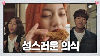 [치킨 먹방] PPL 성공에 뿌듯한 한지은(Han Ji eun)-공명(Gong myoung)↗ 멜로가 체질(Be melodramatic) 3회