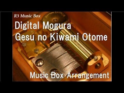 Digital Mogura/Gesu no Kiwami Otome [Music Box]