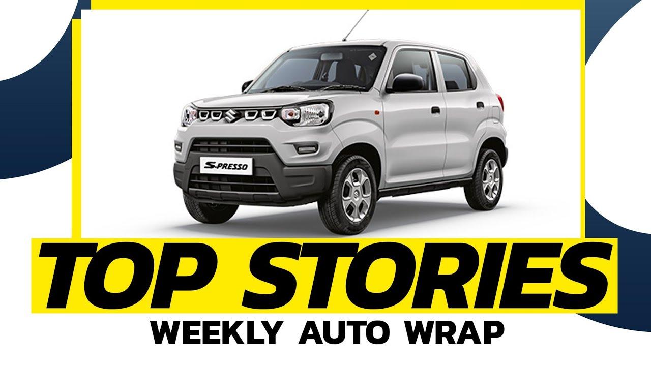 Maruti Suzuki S-Presso CNG भारत में हुई लॉन्च, जानें खासियत, कीमत - Watch Video