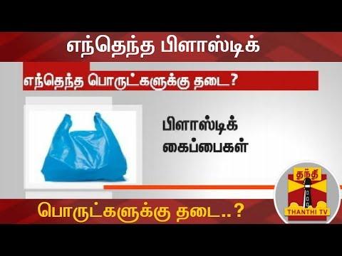 எந்தெந்த பிளாஸ்டிக் பொருட்களுக்கு தடை..? | Plastic Ban | Plastic Products | ThanthI TV