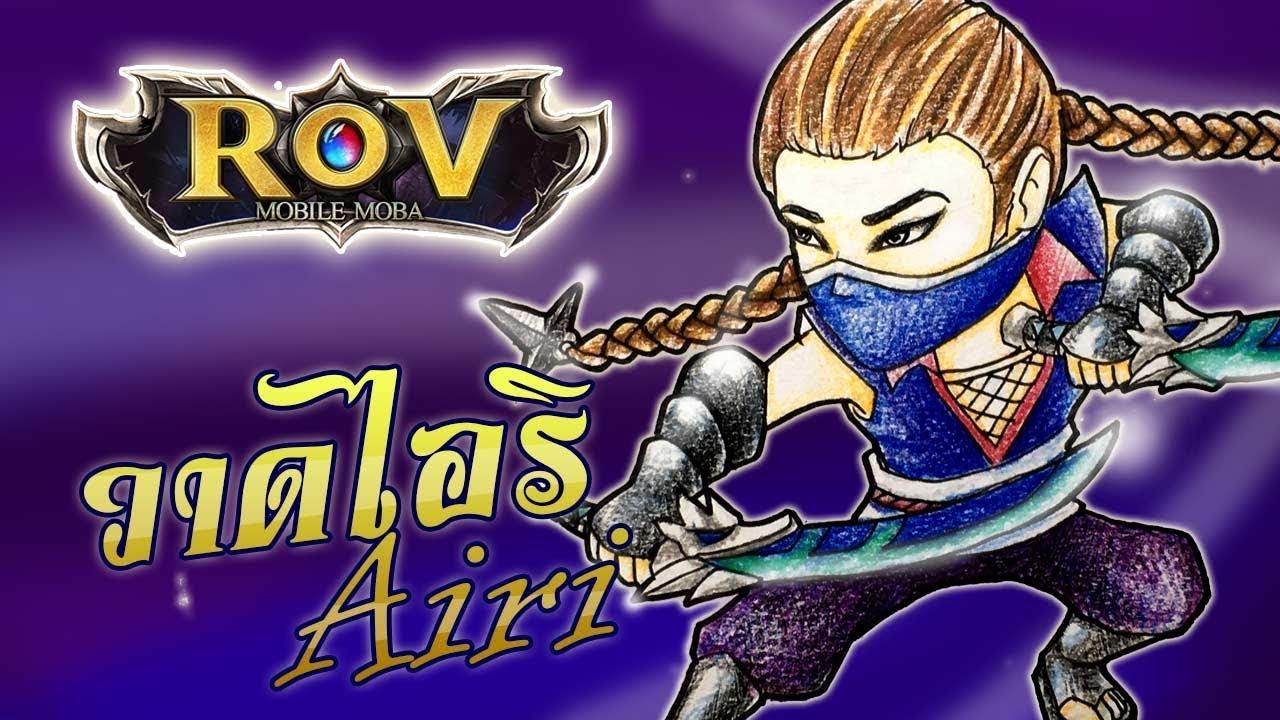 (ตัดต่อใหม่) Speed drawing สอนวาดรูป ระบายสี ฮีโร่ ROV ไอริ Airi จาก เกม ROV   วาดการ์ตูน กันเถอะ