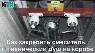 как закрепить смеситель, гигиенический душ на коробе