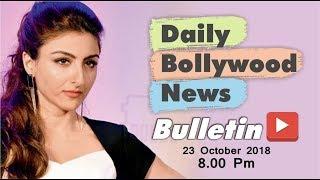 News Bollywood | Bollywood Celebrity Gossip | Soha Ali Khan | 23 October 2018 | 8:00 PM