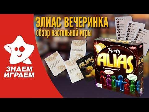 Настольная игра Элиас Вечеринка. Мини Обзор Alias Party для компании от Знаем Играем
