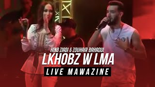 Hind Ziadi & Zouhair Bahaoui - Lkhobz W Lma (Mawazine) | هند زيادي و زهير بهاوي - الخبز و لما