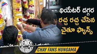 Naga Chaitanya Fans HUNGAMA   Venky Mama Telugu Movie   Venkatesh   Naga Chaitanya   Raashi Khanna