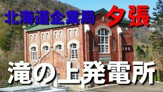 北海道企業局 夕張 滝の上発電所