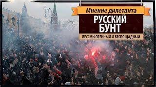 Мнение дилетанта: Русский бунт - бессмысленный и беспощадный
