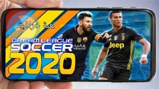 تحميل لعبة dream league soccer 2020 مهكرة أخر اصدار من ميديافاير