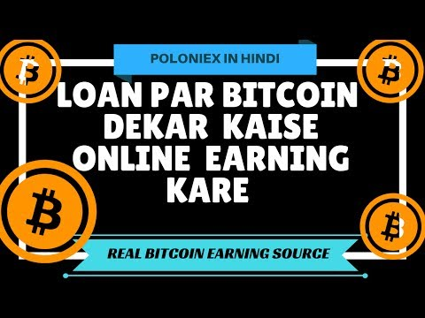 Bitcoin Loan Earning Real Earning source IN HIndi