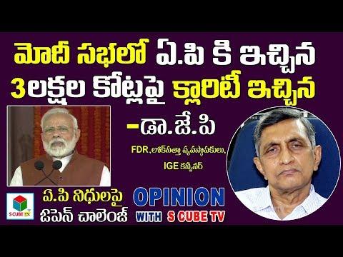 మోడీ సభ లో ఏపీ కి ఇచ్చిన 3 లక్షల కోట్ల పై క్లారిటీ ఇచ్చిన జే.పి- Dr.JP About PM Modi Guntur Speech