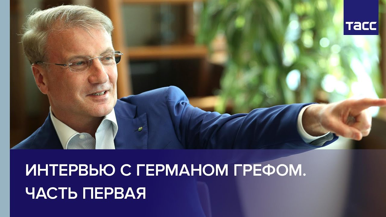 Интервью с Германом Грефом