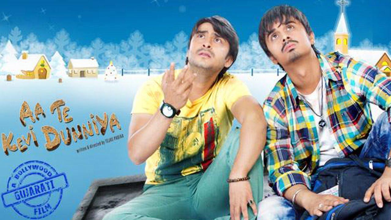 Aa Te Kevi Dunniya Aa Te Kevi Dunniya Official Trailer New Gujarati Movie Raj
