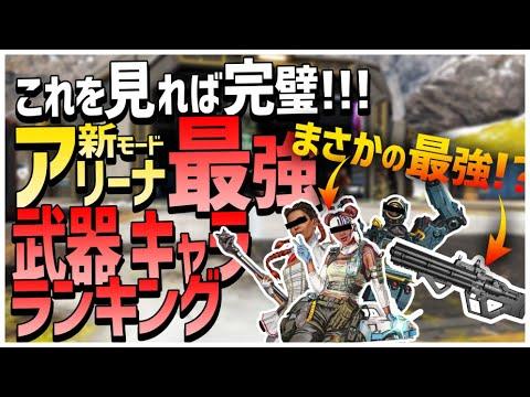 【シーズン9最速攻略】新モード:アリーナの最強レジェンド・コスパ最強武器ランキング!【APEX エーペックスレジェンズ】