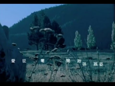 孫燕姿 Sun Yan-Zi - 愛從零開始 Love Start From The Beginning (華納 official 官方完整版MV)