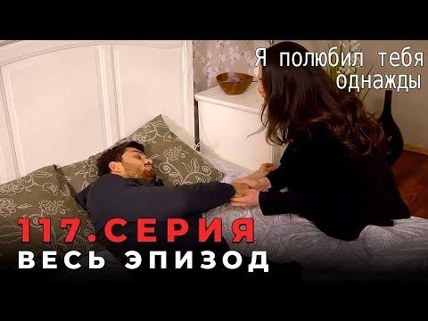 Я полюбил тебя однажды - 117 серия (Русский дубляж)