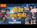 Rajsthani DJ Song 2018 - श्री देव करता गुर्जर - Latest Marwari Dj Audio Juke Box - Song