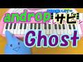サビだけ【Ghost】androp(アンドロップ) ゴーストライター 1本指ピアノ 簡単ドレミ表示 超初心者向け