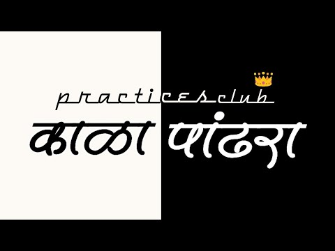 New Practice Club Kolhapur - Dj sappy Dj Mayur (प्रॉक्टीस कल्ब) International Mix 2k19