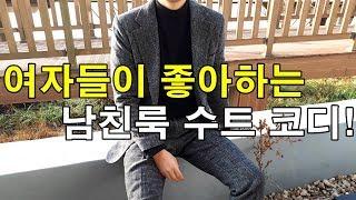 남자 수트 코디, 남친룩 겨울 정장 브랜드 핏 추천! …
