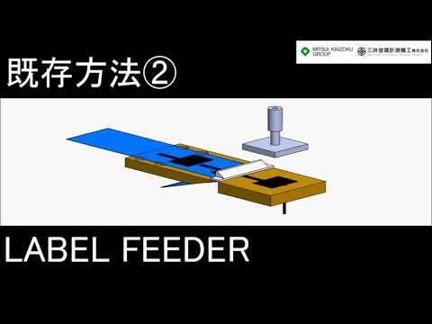 異形・極小シール高速貼付け【FILM-FEEDER】【LABEL FEEDER】その1