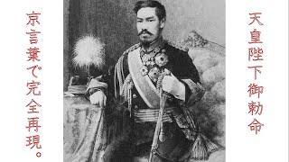令和改元を祝して、明治改元の詔を近畿日本語の発音で再現してみました...