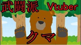 熊川の動画「【Vtuber】武闘派バーチャルYoutubearクマ」のサムネイル画像