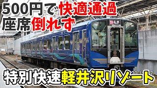 【SR1系乗ってみた】しなの鉄道 特別快速ワンマン軽井沢リゾート乗ってみた!