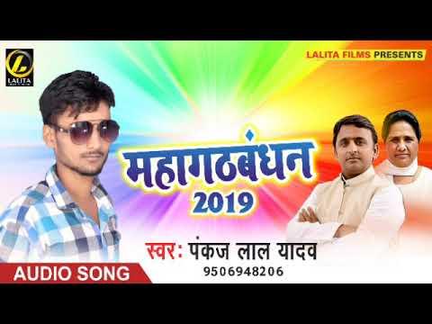 Pankaj Lal Yadav - महागठबंधन - Mahagathbandhan (Akhilesh Yadav  Mayawati) New Song 2018