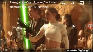 Трейлер#Звёздные войны эпизод 2.