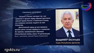 Владимир Васильев поздравил дагестанцев с Днем Героев Отечества