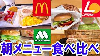 【食べ比べ】朝マック、朝モス、朝ロッテリア。お得なのは?