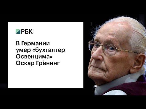 В Германии умер «бухгалтер Освенцима» Оскар Грёнинг