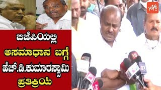 HD Kumaraswamy Reaction On BJP Dissidence | JDS | Karnataka State Politics | YOYO Kannada News
