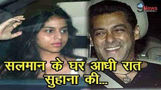 शाहरूख की बेटी सुहाना संग सलमान का ये रिश्ता उड़ा देगा होश, 17 की उम्र में ही किया ये काम