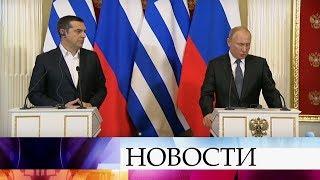Отношения России и Греции в центре внимания на переговорах Владимира Путина и Алексиса Ципраса.