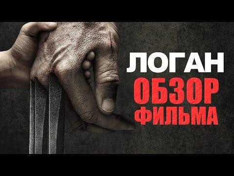 Логан фильм 2017 смотреть онлайн полный фильм бесплатно