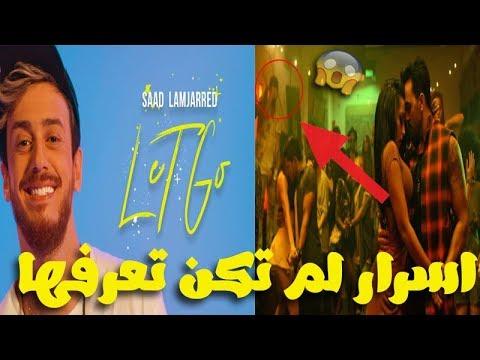 تحميل اغنية سعد المجرد let go