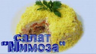 """Праздничный салат """"Мимоза"""". Очень сочный!"""