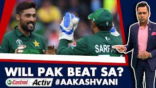 #CWC19: Will PAK beat SA?   PAK v SA Preview   Castrol Activ #AakashVani
