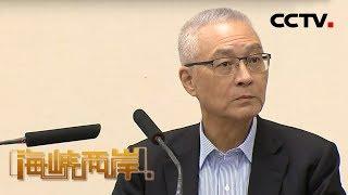 《海峡两岸》 20191115  CCTV中文国际