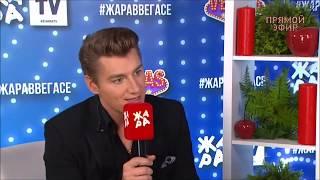 Алексей Воробьев Интервью о новом клипе и Каннском фестивале на Жара в Вегасе