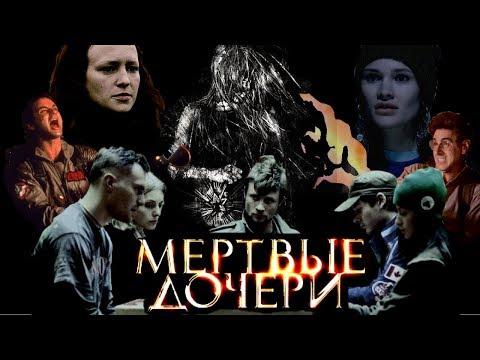 ТРЕШ ОБЗОР ФИЛЬМА МЕРТВЫЕ ДОЧЕРИ (русский не пугающий ужастик)