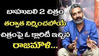 Ss rajamouli reveals his next films will be with mahesh babu || mahesh babu new movie with rajamouli