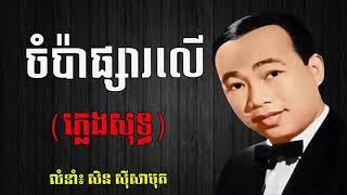 ចំប៉ាផ្សារលើ ភ្លេងសុទ្ធ, សិន ស៊ីសាមុត, Champa Psa Ler Pleng Sot, Karaoke, Keo Sarath
