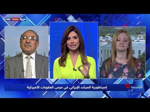 إمبراطورية المرشد الإيراني في مرمي العقوبات الأميركية  - نشر قبل 8 ساعة